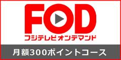 フジテレビオンデマンド[300円コース]