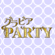 【SP対応】グラビアPARTY(100円コース)