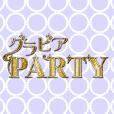 グラビアPARTY(300円コース)