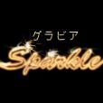 グラビアsparkle(200円コース)