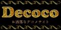 Decoco(500円コース)