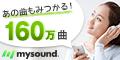 【SP対応】mysound(300円コース)