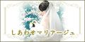 【SP対応】しあわせマリアージュ(5000円コース)