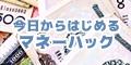 【SP対応】今日からはじめるマネーハック(500円コース)