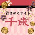 【SP対応】千歳(500円コース)