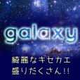 【SP対応】きせかえgalaxy(100円コース)