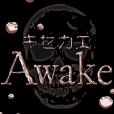 【SP対応】キセカエAwake(100円コース)