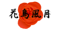 【SP対応】花鳥風月(50円コース)