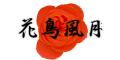 【SP対応】花鳥風月(200円コース)