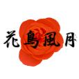 【SP対応】花鳥風月(500円コース)