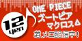 【SP対応】ぜんぶ12円アニメロ