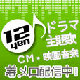 【SP対応】ぜんぶ12円TVメロ