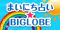 【SP対応】まいにち占い★BIGLOBE(300円コース)