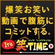 【SP対応】It's笑☆TIME(1000円コース)