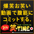【SP対応】It's笑☆TIME(1500円コース)