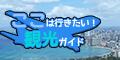 【SP対応】ここは行きたい!観光ガイド(5000円コース)