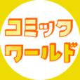 【SP対応】コミックワールド(300円コース)