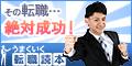 【SP対応】うまくいく転職読本(500円コース)
