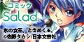 【SP対応】コミックSalad(500円コース)