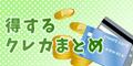 【SP対応】得するクレカまとめ(5000円コース)