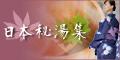 【SP対応】日本秘湯集(5000円コース)