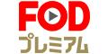 FODプレミアム(888円コース)
