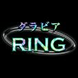 【SP対応】グラビアRING(500円コース)