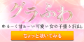 【SP対応】グラふわ(100円コース)