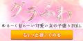 【SP対応】グラふわ(300円コース)