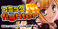 【SP対応】コミックfighter(100円コース)