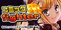 【SP対応】コミックfighter(200円コース)