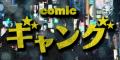 【SP対応】comicギャング(200円コース)