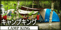 【SP対応】キャンプキング(500円コース)