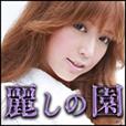 【SP対応】麗しの園(300円コース)