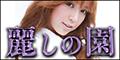 【SP対応】麗しの園(500円コース)