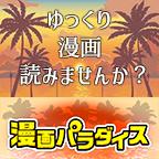【SP対応】漫画パラダイス(500円コース)
