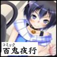 【SP対応】コミック百鬼夜行(300円コース)