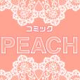 【SP対応】コミックPEACH(300円コース)
