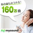 【実質2か月分無料!】mysound(500円(税抜)コース)
