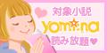 よみーなチャンネル(500円コース)