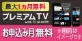 プレミアムTV【無料お試しコース】