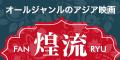 煌流☆ファンリュウ(400円コース)