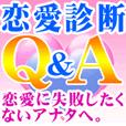 恋愛診断Q&A(300円コース)
