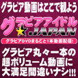 【新】【SP対応】グラビアアイドルJAPAN(500円コース)