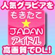 もぎたて★JAPANアイドル(1000円コース)