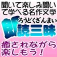 朗読三昧(500円(税抜)コース)