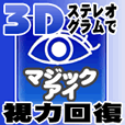 【SP対応】マジックアイ(500円コース)