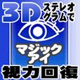 【SP対応】マジックアイ(1000円コース)
