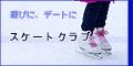 【SP対応】スケートクラブ(500円コース)