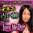 【SP対応】LoveMeDo恋占術(300円コース)